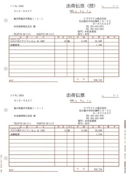 画像1: PA1008F汎用伝票(2面式) PCA売上じまん、ピーシーエー商魂専用伝票 (1)