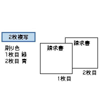 画像1: GB139請求書 2P ヒサゴ(hisago)ドットプリンターサプライ用紙伝票