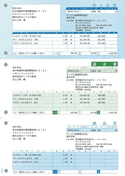 画像1: SR320 売上伝票(売上伝票・請求書・納品書) ソリマチ販売王&農業ソフト専用ショップ (1)