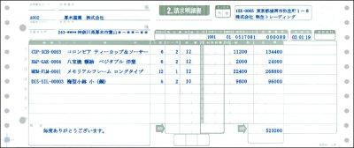 画像1: 331022業際統一伝票 弥生販売サプライ用紙伝票