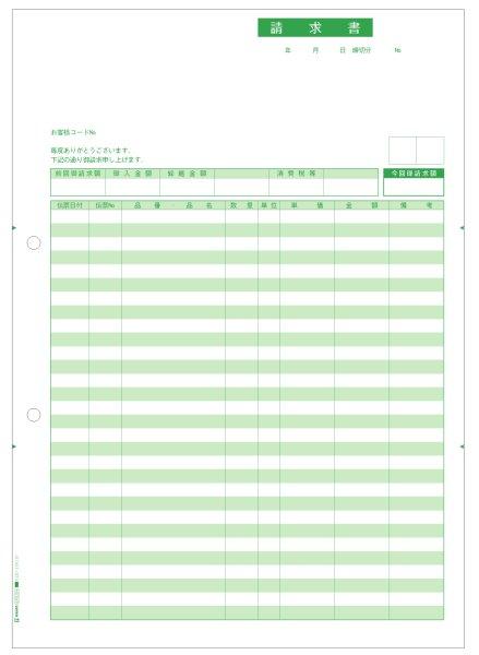 画像1: BP0304ベストプライス版 請求書ヒサゴ(hisago)サプライ用紙伝票 (1)