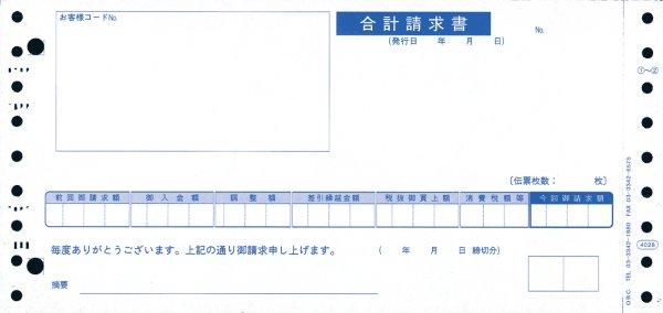 画像1: 4028合計請求書 OBC(オービック)商奉行専用伝票 (1)