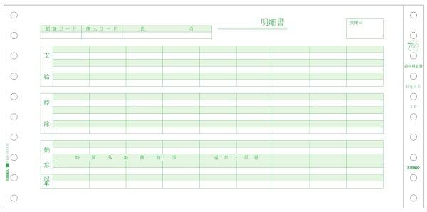画像1: GB776C給与明細書(密封式) 3Pヒサゴサプライ用紙伝票 (1)