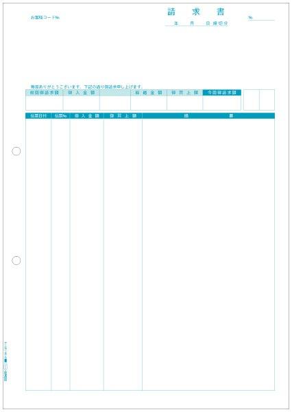 画像1: GB1162請求書(伝票別)A4タテ ヒサゴ(hisago)サプライ用紙伝票 (1)