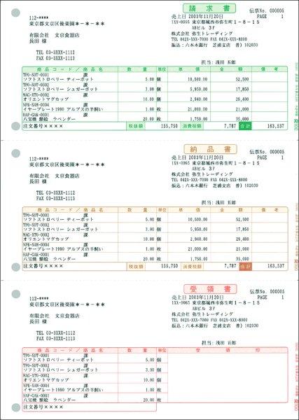 画像1: S334302請求書 少量100枚は弥生販売専用伝票 (1)