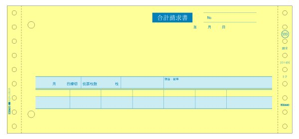 画像1: GB999合計請求書ヒサゴ(hisago)ドットインパクトプリンター用サプライ用紙伝票 (1)