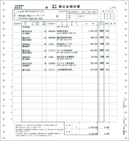画像1: 189275銀行振り込み依頼書 弥生給与弥生販売専用サプライ用紙伝票 (1)