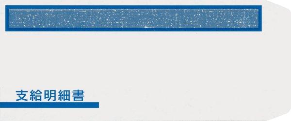 画像1: FT-2S支給明細書窓付封筒シール付1,000枚入 OBC(オービック)給与奉行専用伝票 (1)