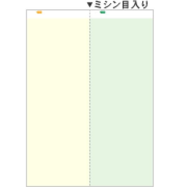 画像1: BP2094マルチプリンタ帳票A4カラータテ2面 (1)