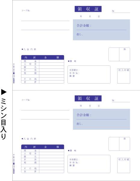画像1: GB934領収証B5タテ2面 ヒサゴ(hisago)サプライ用紙伝票 (1)