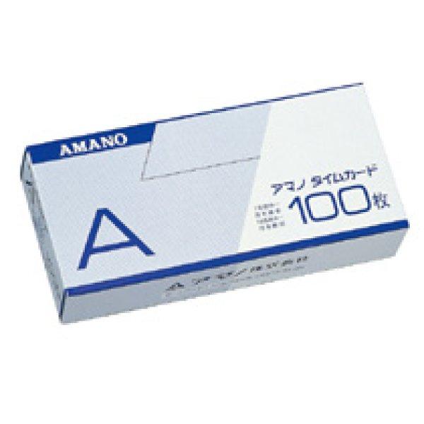 画像1: アマノ(amano)標準タイムカードAカード(月末31日締or15日締 片面4欄)100枚入りx2セット (1)