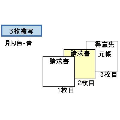 画像1: GB69請求書 得意先元帳付 3P ヒサゴ(hisago)ドットプリンターサプライ用紙伝票