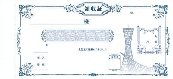 画像1: ご当地領収書 2枚複写-KOBE神戸編でリピーター倍増- (1)