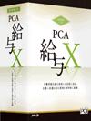 PCA(ピーシーエー)給与ソフトのサプライ用紙伝票製品紹介です