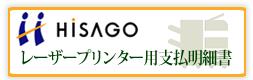 ヒサゴレーザープリンター用支払明細書