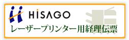 ヒサゴレーザープリンター用経理伝票
