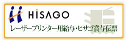 ヒサゴレーザープリンター用給与・ヒサゴ賞与伝票