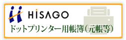 ヒサゴドットプリンター用帳簿(元帳等)
