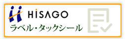 ヒサゴラベル・タックシール