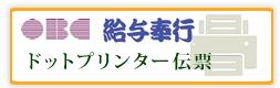 OBC給与奉行ドットプリンター伝票