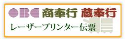 OBC蔵奉行,商奉行レーザープリンター伝票