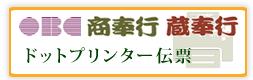OBC蔵奉行,商奉行ドットプリンター伝票