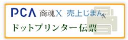 PCA商魂・PCA売上げじまんドットプリンター伝票