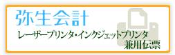 弥生会計レーザープリンタ・インクジェットプリンタ兼用伝票